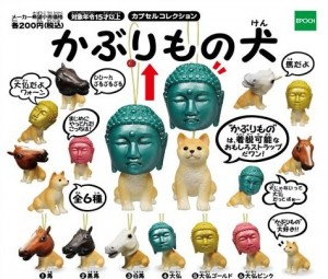 かぶりもの犬01