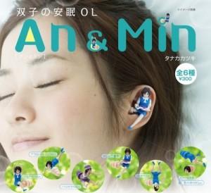 an&min01