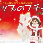 コップのフチ子さんクリスマスバージョンが発売